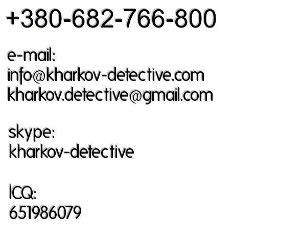 Contatti Agenzia Investigativa in Kharkov - Investigazioni in Kharkov, Investigatore privato Kharkov